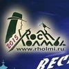 7.03 Рок Холмы Концерт в поддержку фестиваля
