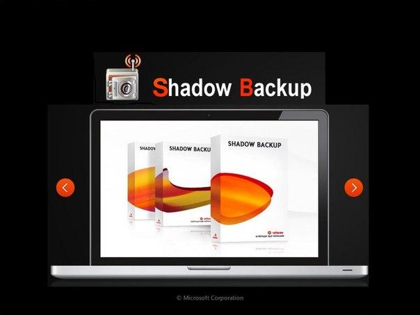 Shadowbackup - фото 4