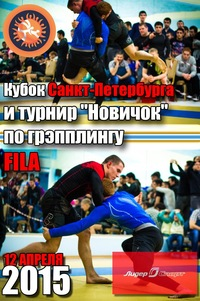 Кубок СПб и турнир НОВИЧОК по грэплингу FILA