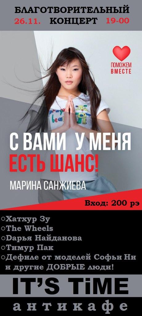 """Афиша Улан-Удэ Благотворительный концерт """"Твори Dобро Ё!"""""""