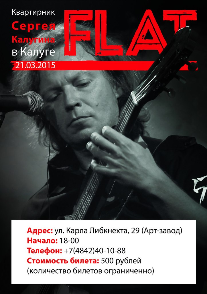 Афиша Калуга 21.03 Квартирник Сергея Калугина на FLAT