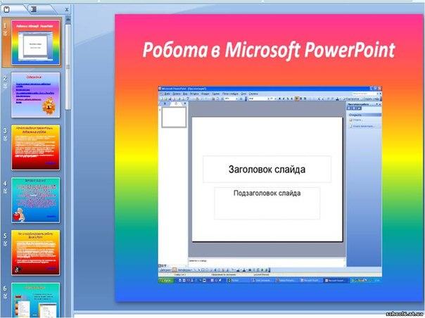 Как создать поздравление в powerpoint