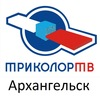 Триколор Архангельск