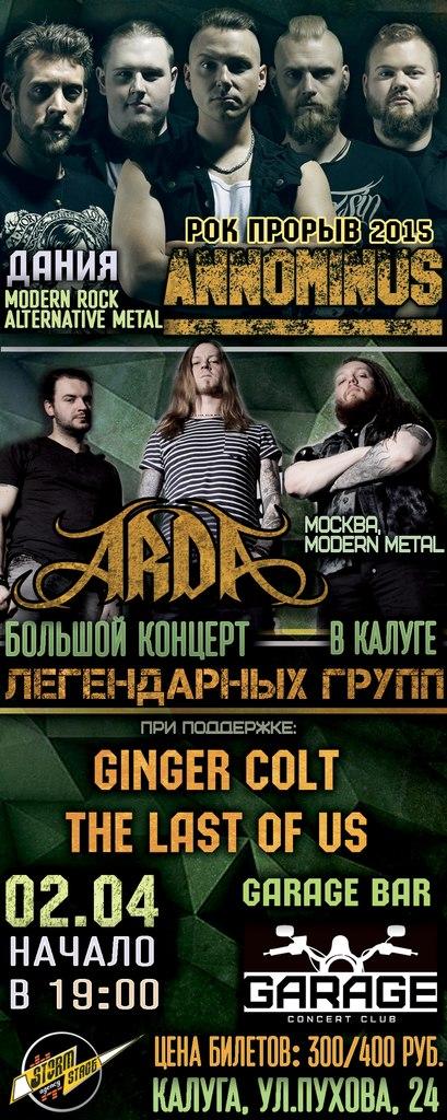 Афиша Калуга 02.04 / ANNOMINUS (Дания) + ARDA в Калуге