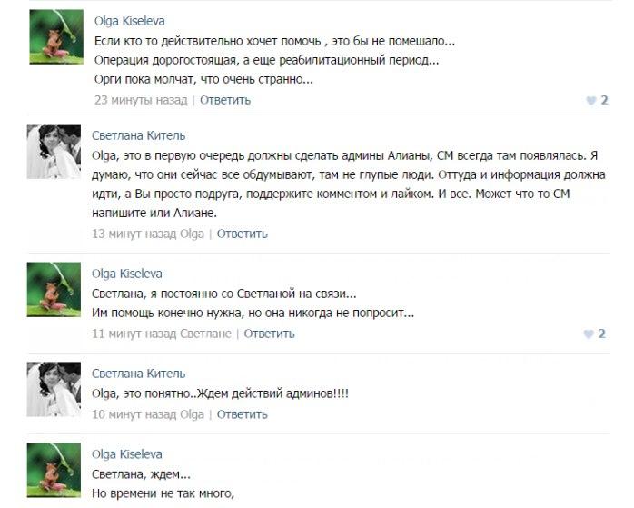 Светлана Михайловна Устиненко. - Страница 14 9V5i5VKM3NA