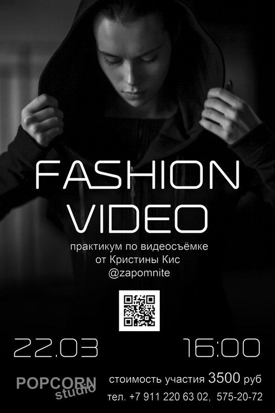 FASHION VIDEO| 22 марта|POPCORNSTUDIO