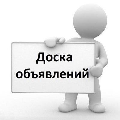 Доска объявлений павловс спб где можно разместить объявление без регистрации