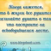 Юлия Кручок