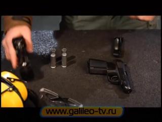 Галилео. Травматическое оружие