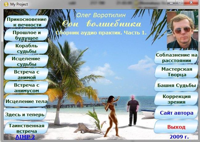 Олег Воротилин-Сон волшебника