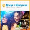 Досуг в Иркутске - Гид по местам отдыха