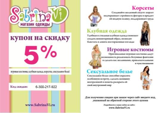 Сабрина Интернет Магазин Белорусской Женской Одежды