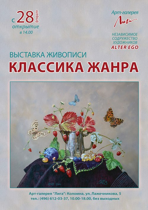 "Афиша Коломна Выставка «Классика жанра», арт-галерея ""Лига"""