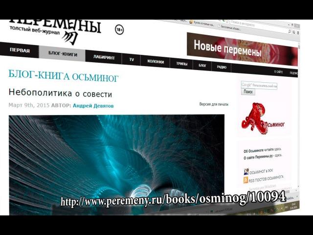 Что такое совесть за 5 минут Андрей Девятов о СОВЕСТИ peremeny ru