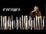 Ольга КОРМУХИНА - КУКУШКА Падаю в небо. Аудио, 2012