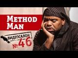 Русские клипы глазами METHOD MAN из Wu-Tang Clan