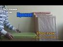 Пленка СВЕТЛИЦА. Покрытие для пленкопакета Купольного Дома Вегетария. Тест пленок для парников и теплиц