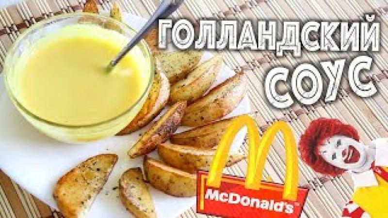 ✅ ★ ГОЛЛАНДСКИЙ СОУС ★ Сырный соус как в McDonald's Простой и быстрый рецепт
