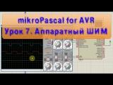 mikroPascal for AVR. Урок 7. Аппаратный ШИМ