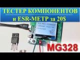 Тестер компонентов и ESR-метр MG328