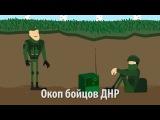 Новый прикольный мультфильм о Новороссии: перлы Кличко, Бабай, Япшеница и Яйценюх