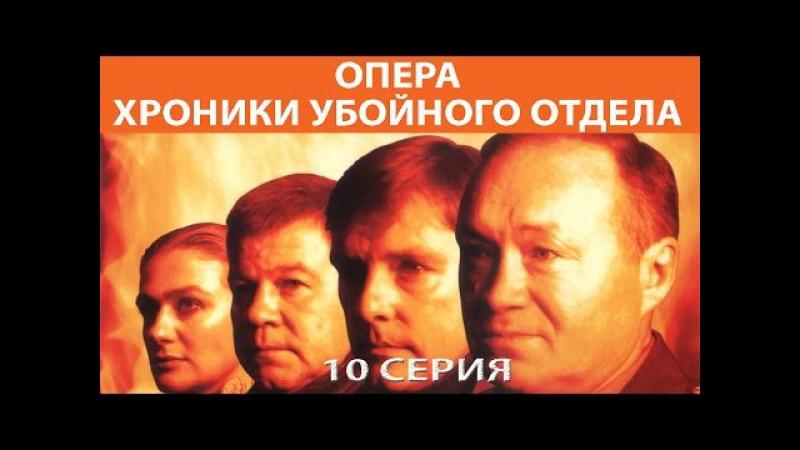 Опера. Хроники убойного отдела. 1 сезон. 10 серия