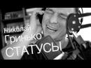 Николай Гринько Статусы Елка Прованс acapella multitrack cover