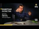 Фидерные оснастки Часть 3 Вертолет и два узла Алексей Фадеев Anglers Lab