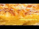 Картофель по-французски - Рецепт Бабушки Эммы