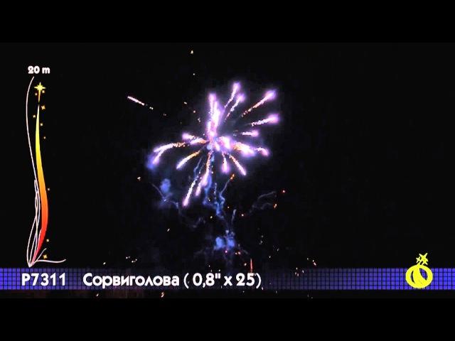 Р7311 Сорвиголова (0,8 х 25)
