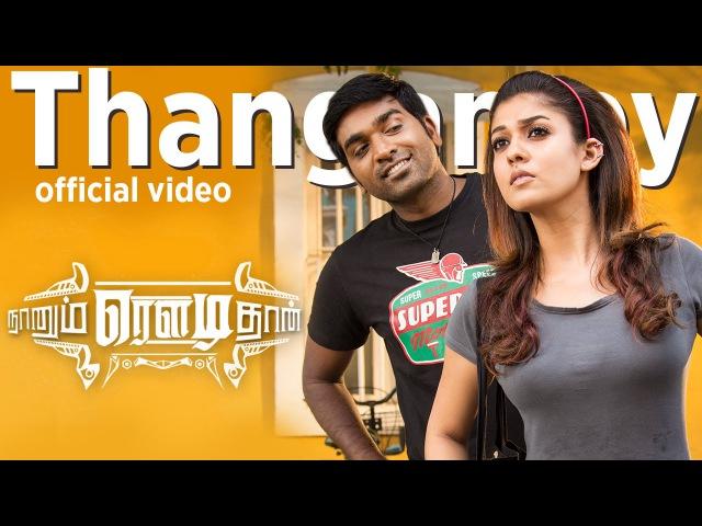 Naanum Rowdy Dhaan - Thangamey | Official Video | Anirudh | Vijay Sethupathi | Vignesh Shivan