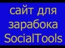 ЗАРАБОТОК НА SocialTools ( секреты ) заработок в соц сетях .