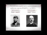 Образование политических партий России начала ХХ века