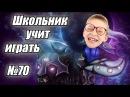 ШУТ 70 - Школьник учит играть на Луне Luna Dota 2