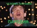 Человек-муравей трейлер 2015, Пародия на трейлер ,Ant-Man 2015 Russian Trailer