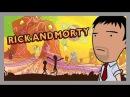 Мультреволюция - Rick and Morty/Рик и Морти (2013- )