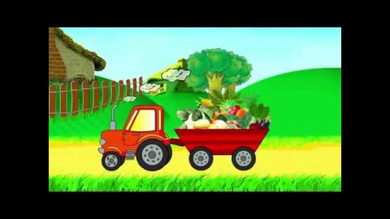 Мультик про трактор. Учим овощи. Трактор развивающий мультфильм » Freewka.com - Смотреть онлайн в хорощем качестве