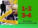 Осенний детектив 1 2 3 4 серия - детективный русский сериал