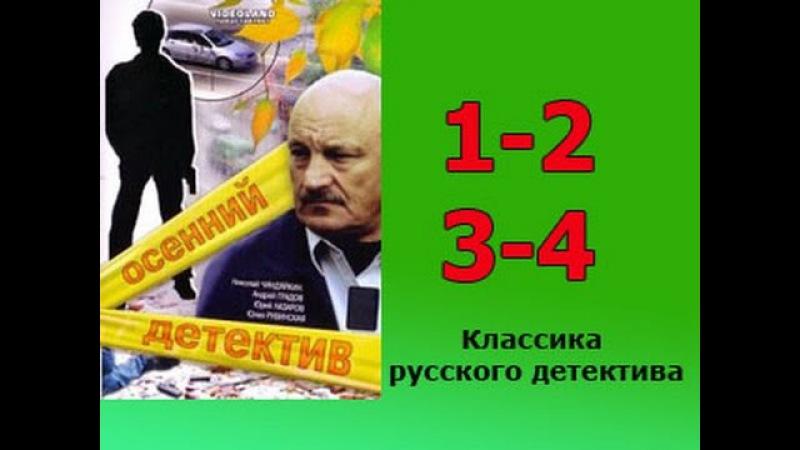 Осенний детектив 1 2 3 4 серия детективный русский сериал