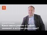 Софиология Павла Флоренского и Сергея Булгакова — Алексей Козырев