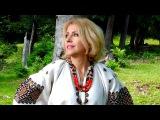 ОЙ КУДИ Ж ВИ, ГОЛУБОЧКИ - Жанна Боднарук (Zhanna Bodnaruk)