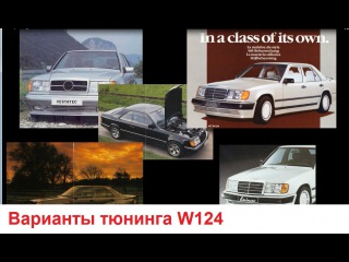 Варианты тюнинга Mercedes W124 Brabus AMG Lotec Koenig Авто истории 13 выпуск часть 1