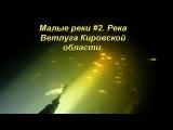 Подводная охота. Малые реки # 2. Кировская область река Ветлуга.