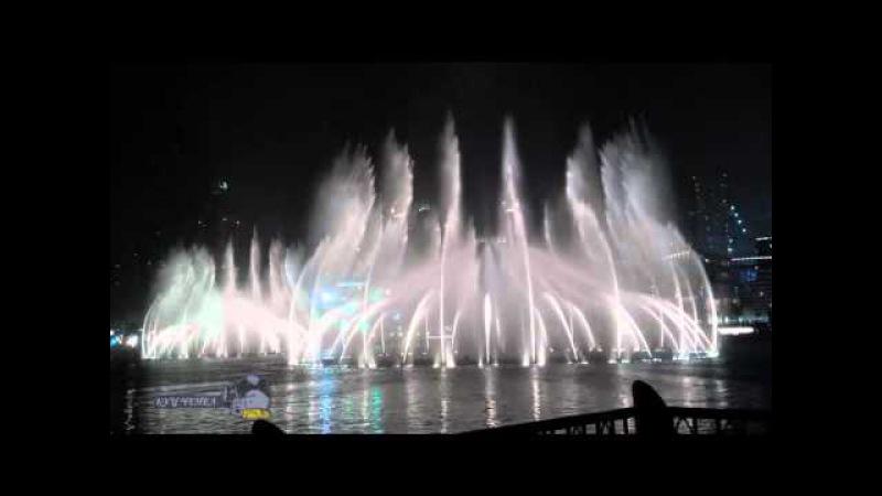 Поющие фонтаны в Дубае 2015 под Аллу Пугачеву Любовь похожая на сон Dubai Dancing fountain 2