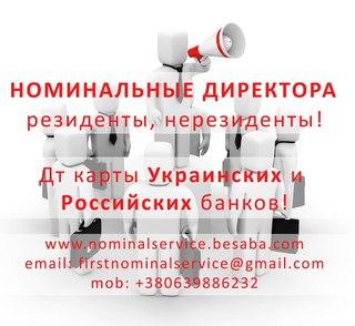 Номинальный Директор | ВКонтакте