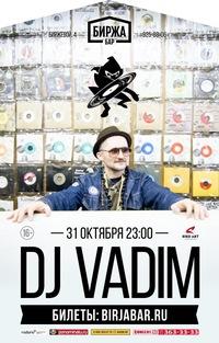 Dj Vadim - Биржа бар  - 31 октября