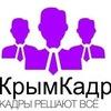 КА КрымКадр | Работа в АР Крым и г. Севастополь