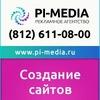 Продвижение сайтов. Создание сайтов. Pi-Media DA