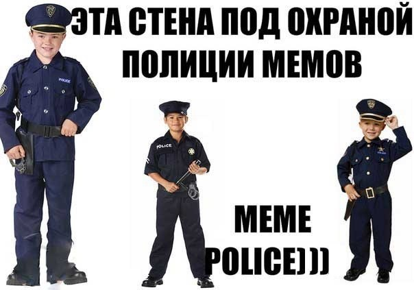 Dating police memes