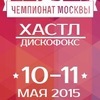 Чемпионат Москвы по хастлу 2015 :: 10-11 мая